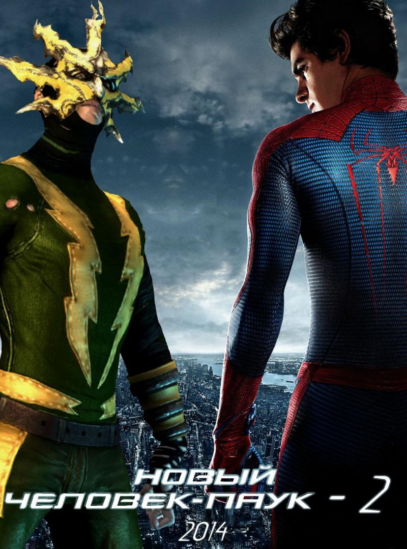 Человек паук смотреть онлайн фильм