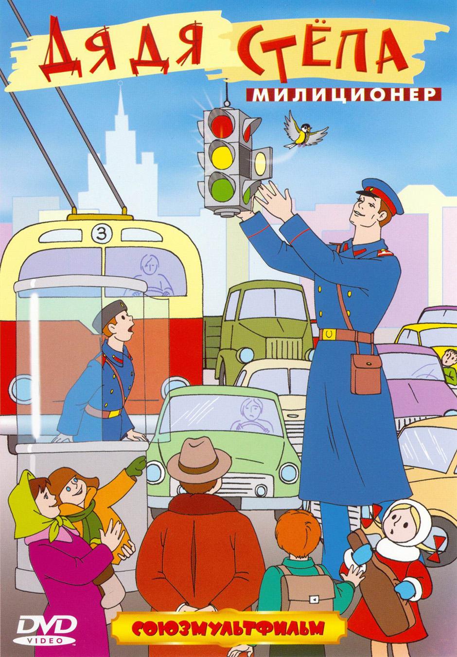 Независимости казахстана, дядя степа милиционер картинки из мультфильма