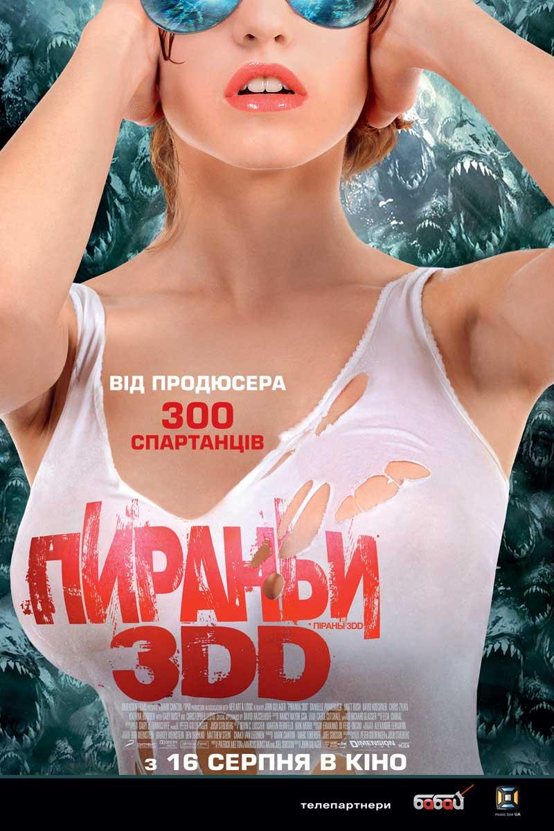 Пираньи 3DD