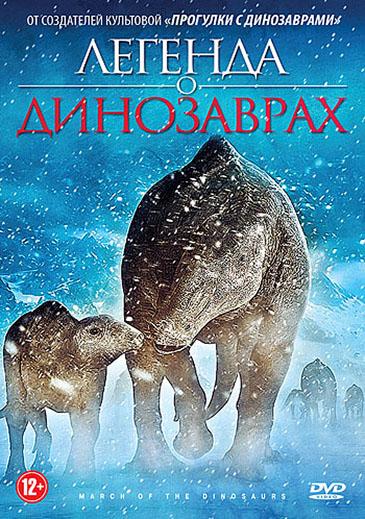 Легенда о динозаврах (2011)