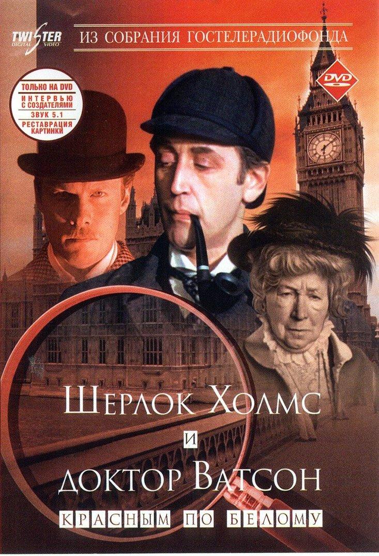 Шерлок холмс порно фильм