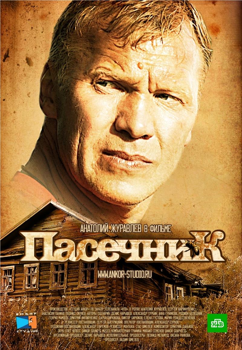 Фильм Пасечник 12 Серия