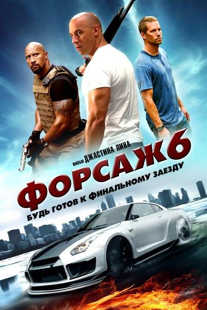 Скачать Фильм Форсаж 6 Torrent - фото 3