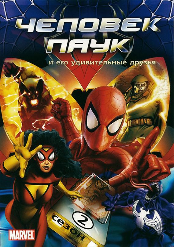 Постеры: Человек-паук и его удивительные друзья / Обложка ...