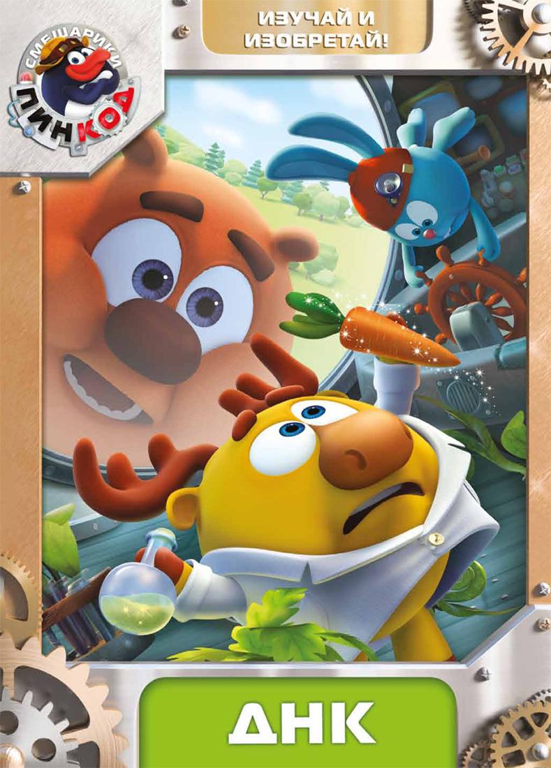 Постеры: Смешарики: Пин-код / Обложка мультсериала ...