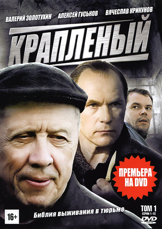 Сериал скачать хорошего качества торрент российский через