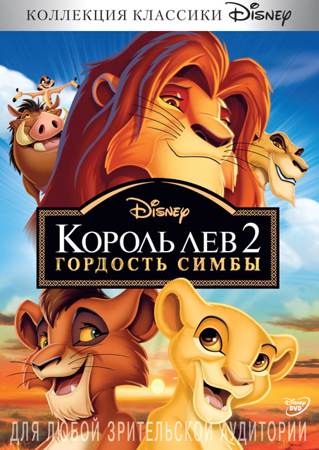 Король Лев 2: Гордость Симбы (1998)