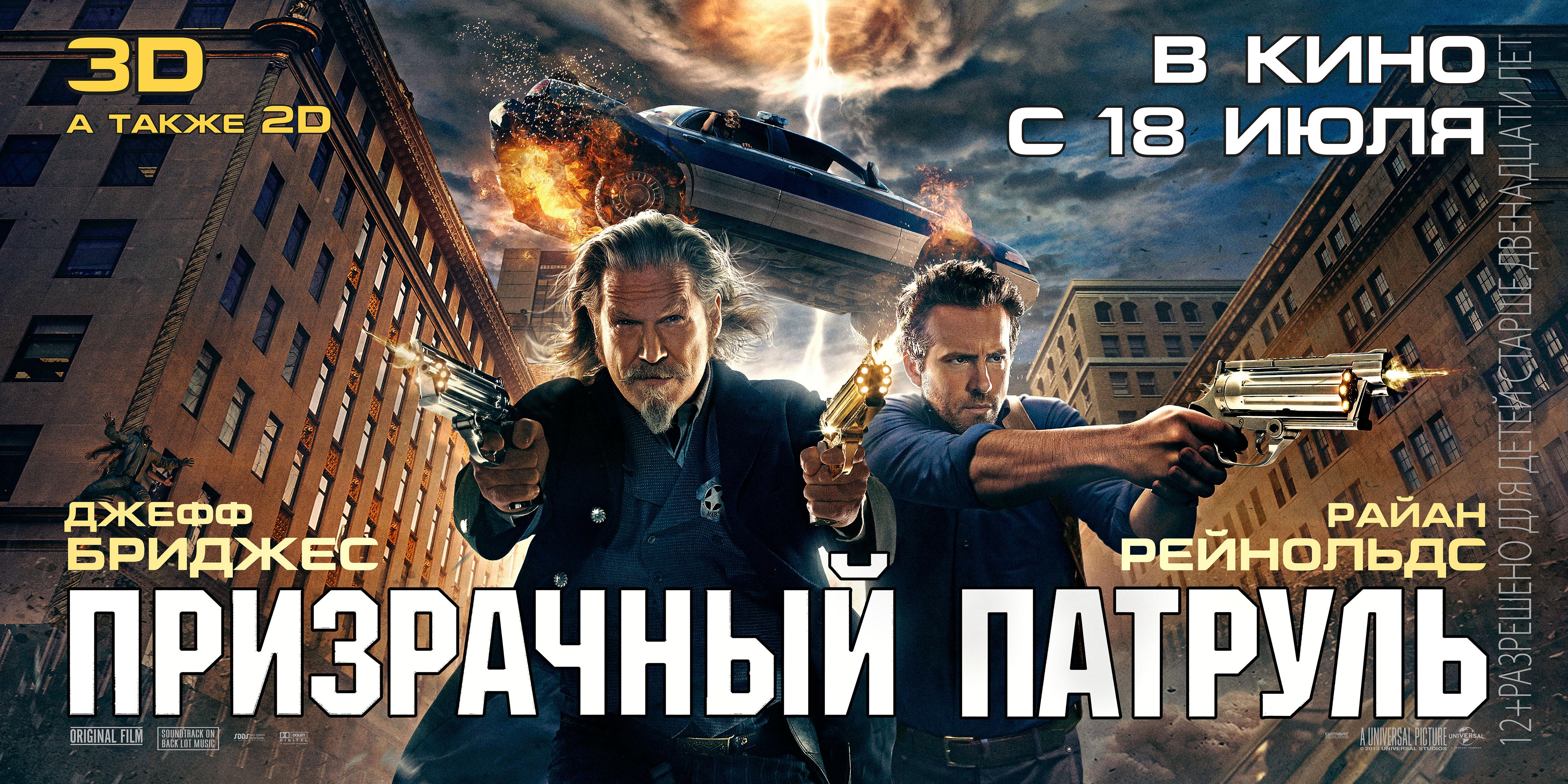 smotret-film-prizrachniy-patrul