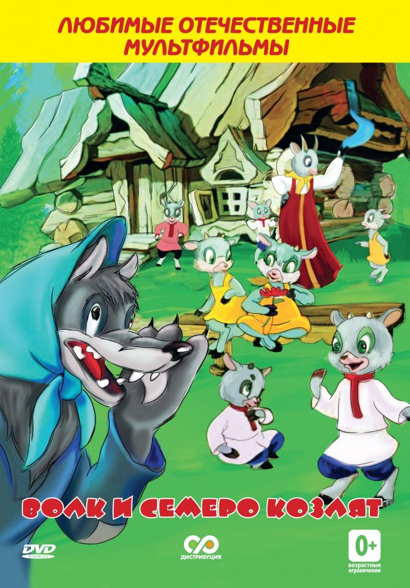 Постеры: Волк и семеро козлят на новый лад / Обложка ...
