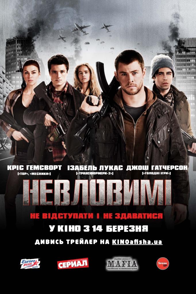 Неуловимые (2012)