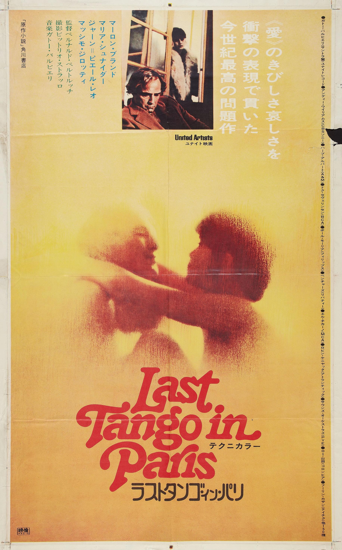 Последнее танго в париже постер