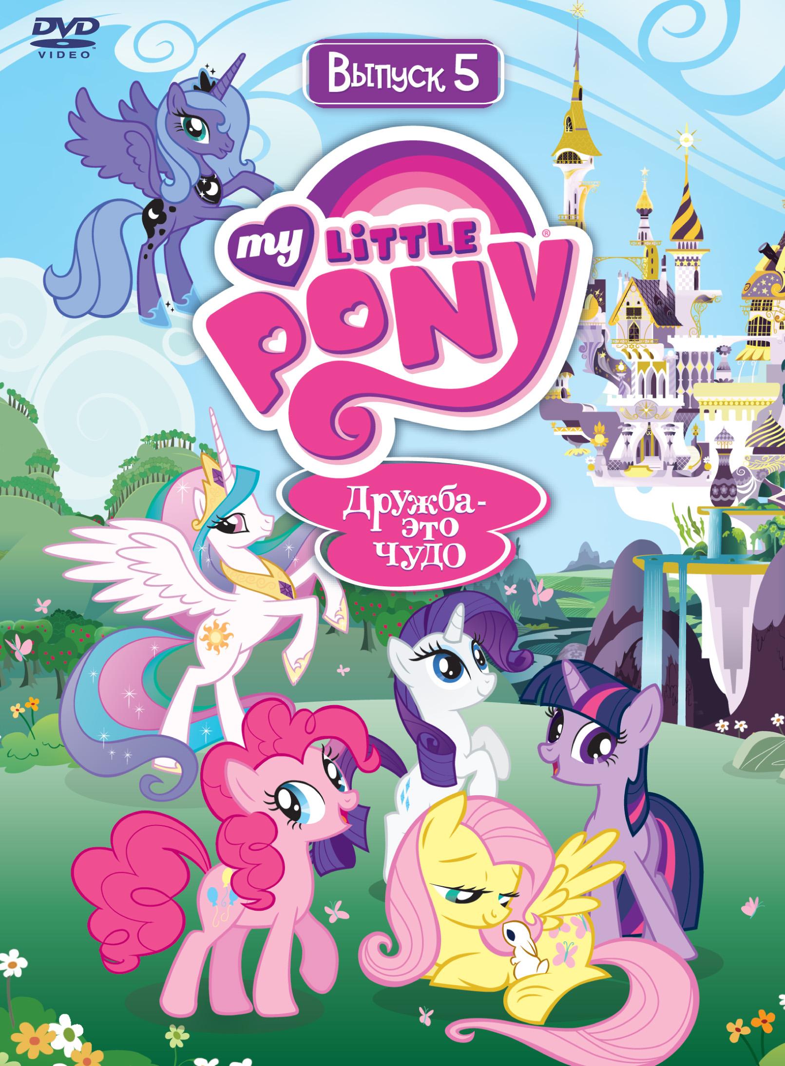 Мультфильм мой маленький пони (5 сезон, 24 серия) смотреть онлайн.