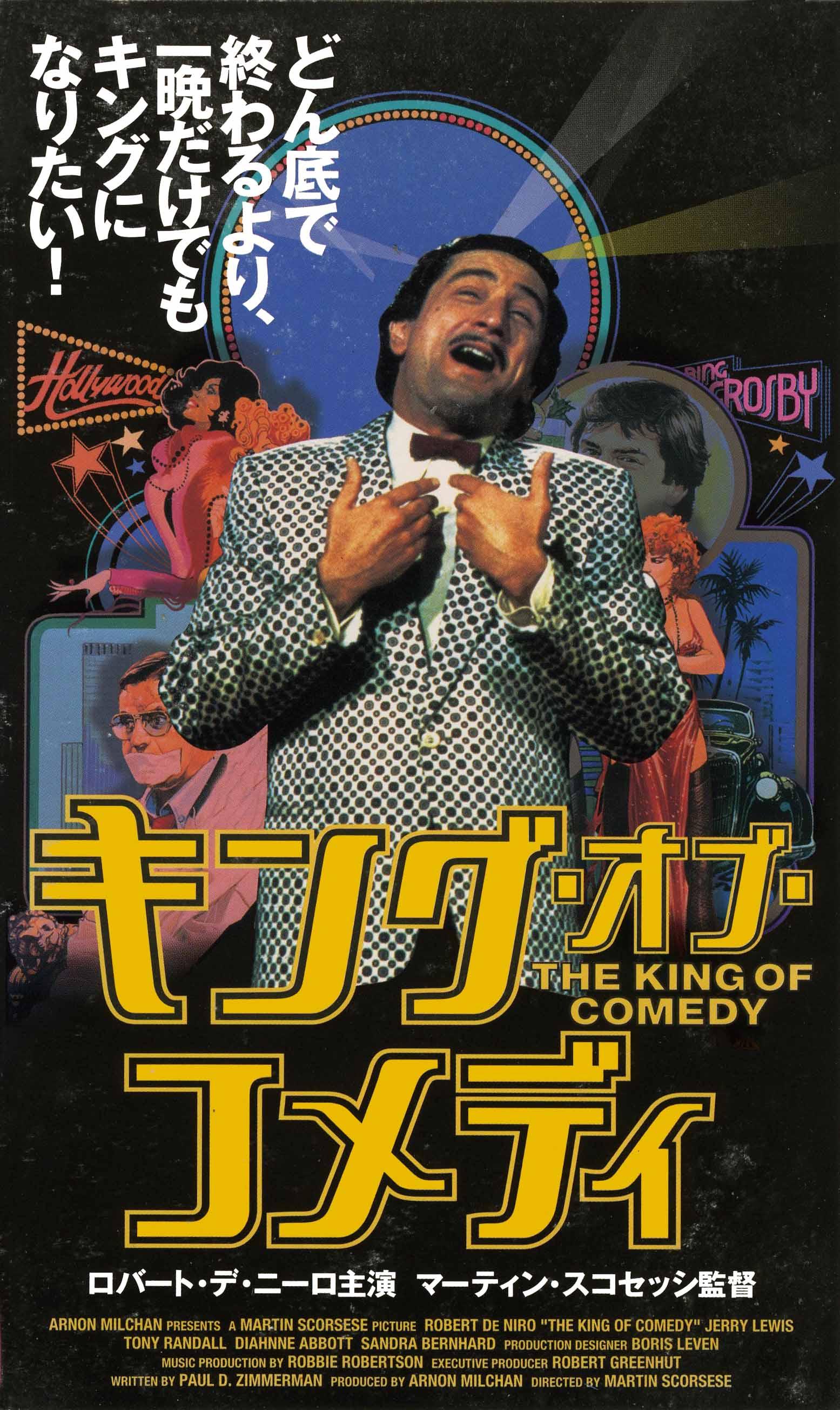 король комедии постер заостренным рылом