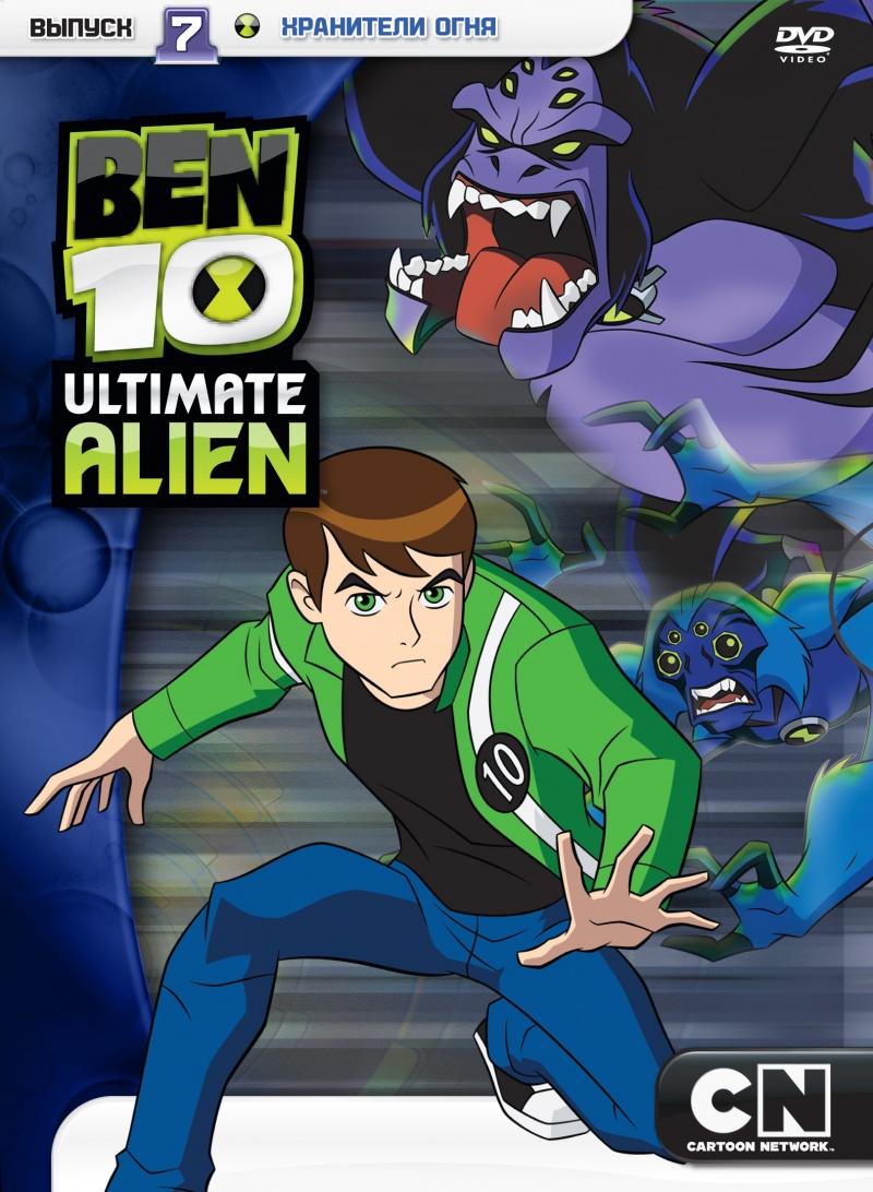 Постеры: Бен 10: Инопланетная сверхсила / Обложка ...  Головастик Бен 10