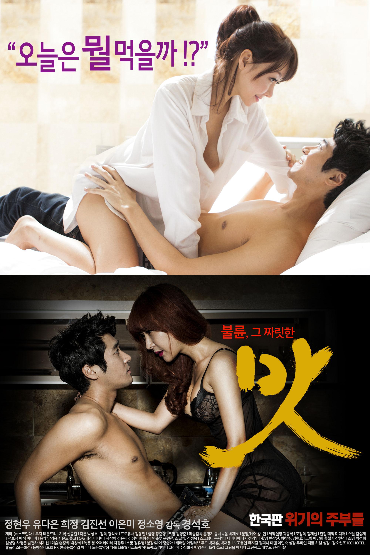 Cat 3 movie korean