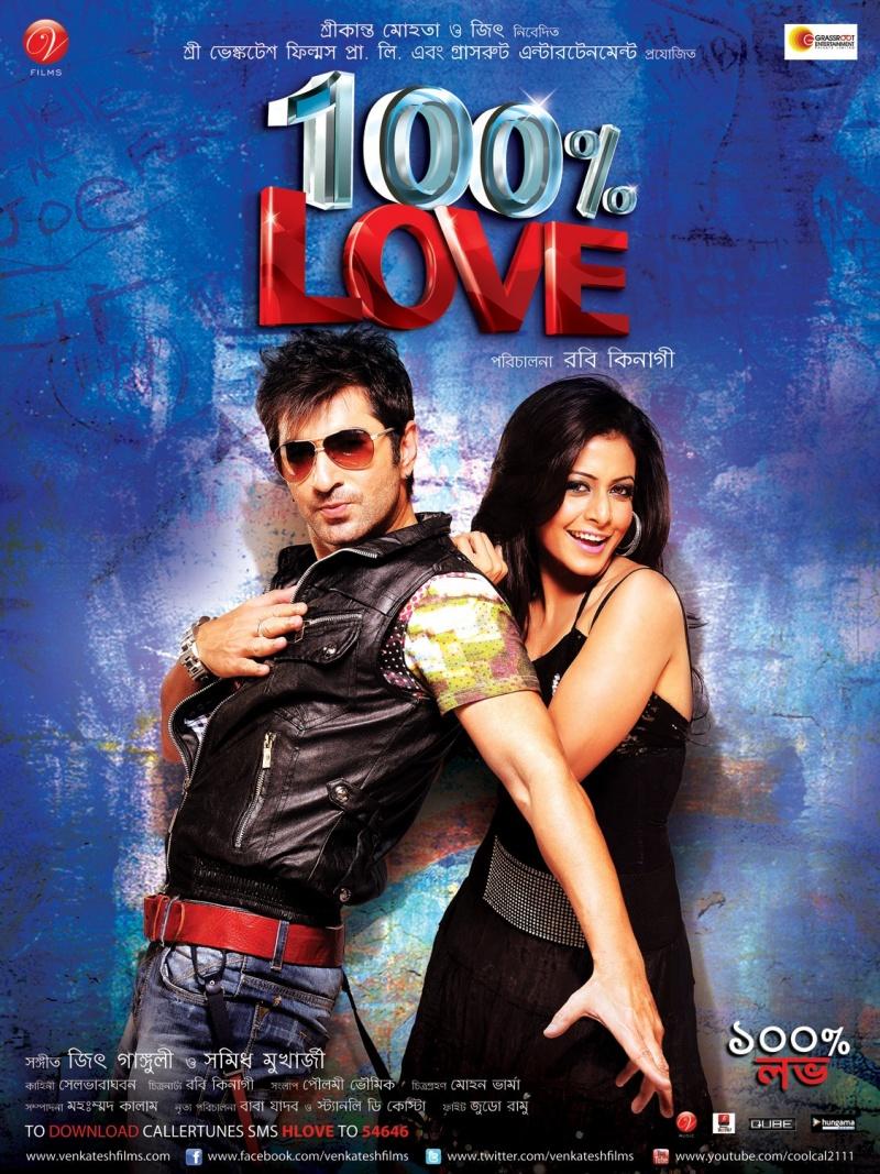 100 percent love bengali movie images