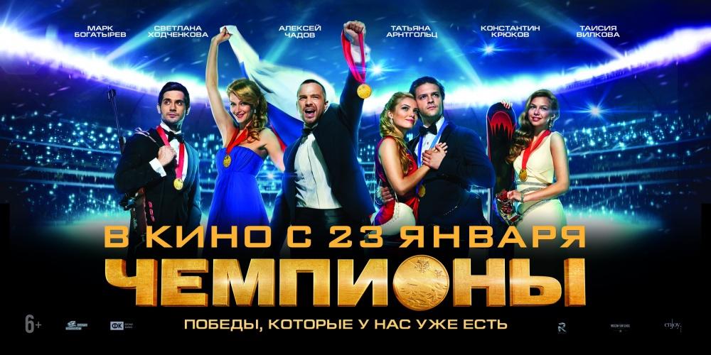 Афиша к фильму Чемпионы