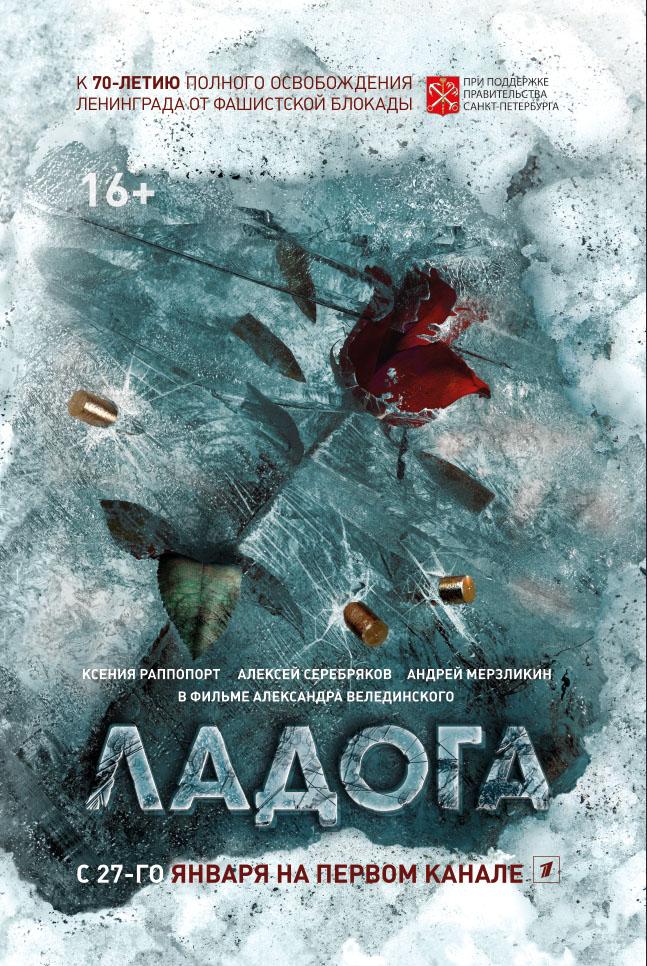 Сериал Ладога (2014) / Ладога - дорога жизни