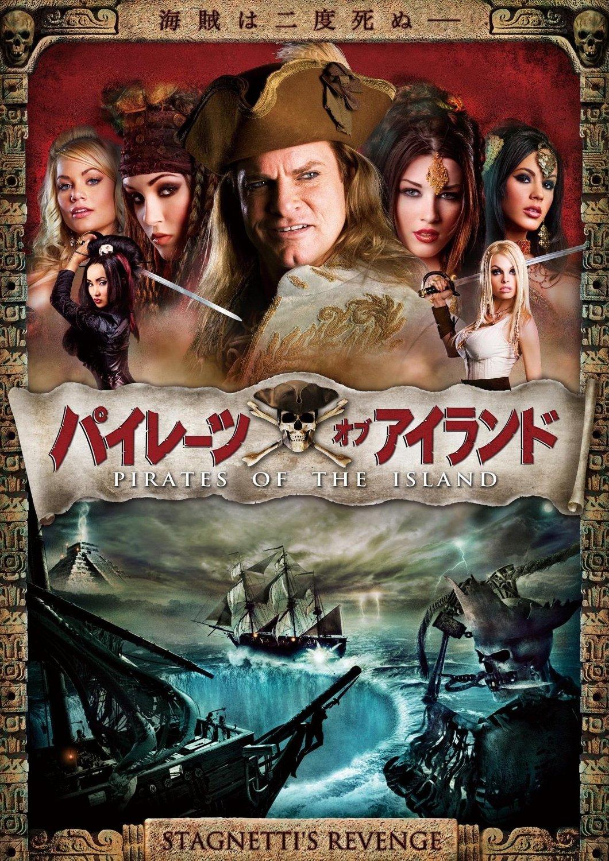 Месть пираты 2