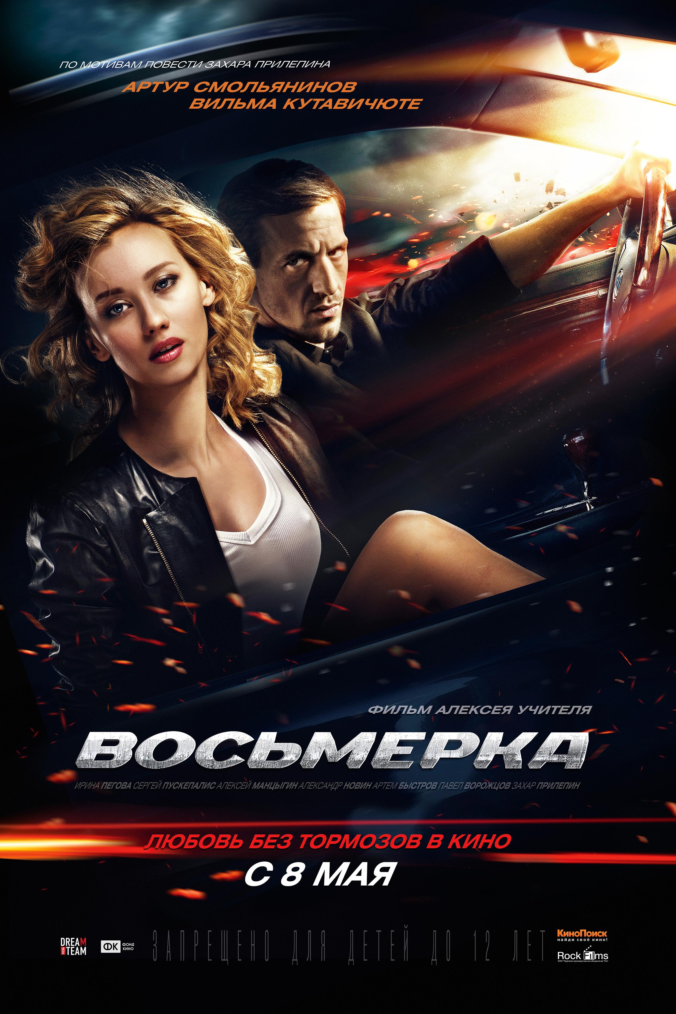 все еще фильм восьмерка русский размер