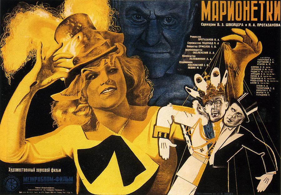 "Мой иллюзион. ""Марионетки"", 1933"