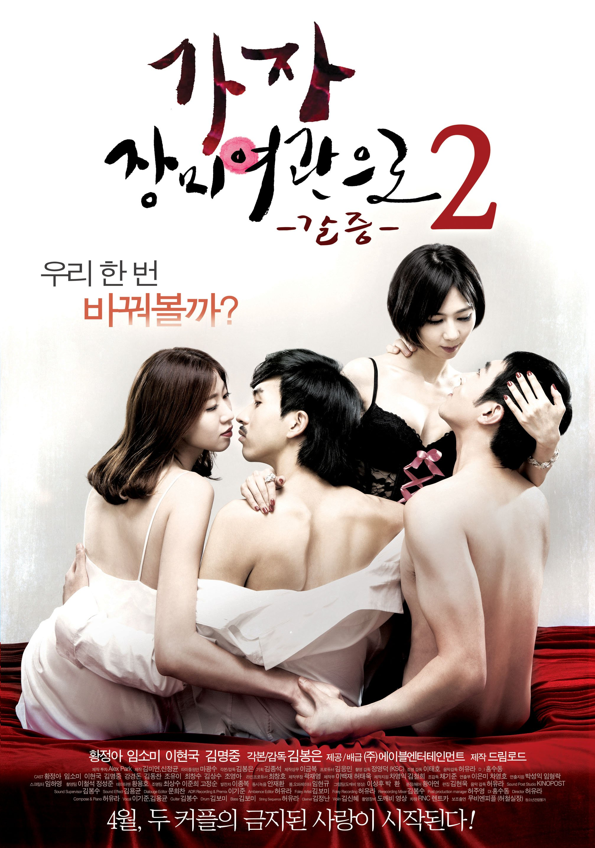 эротические корейские дорамы