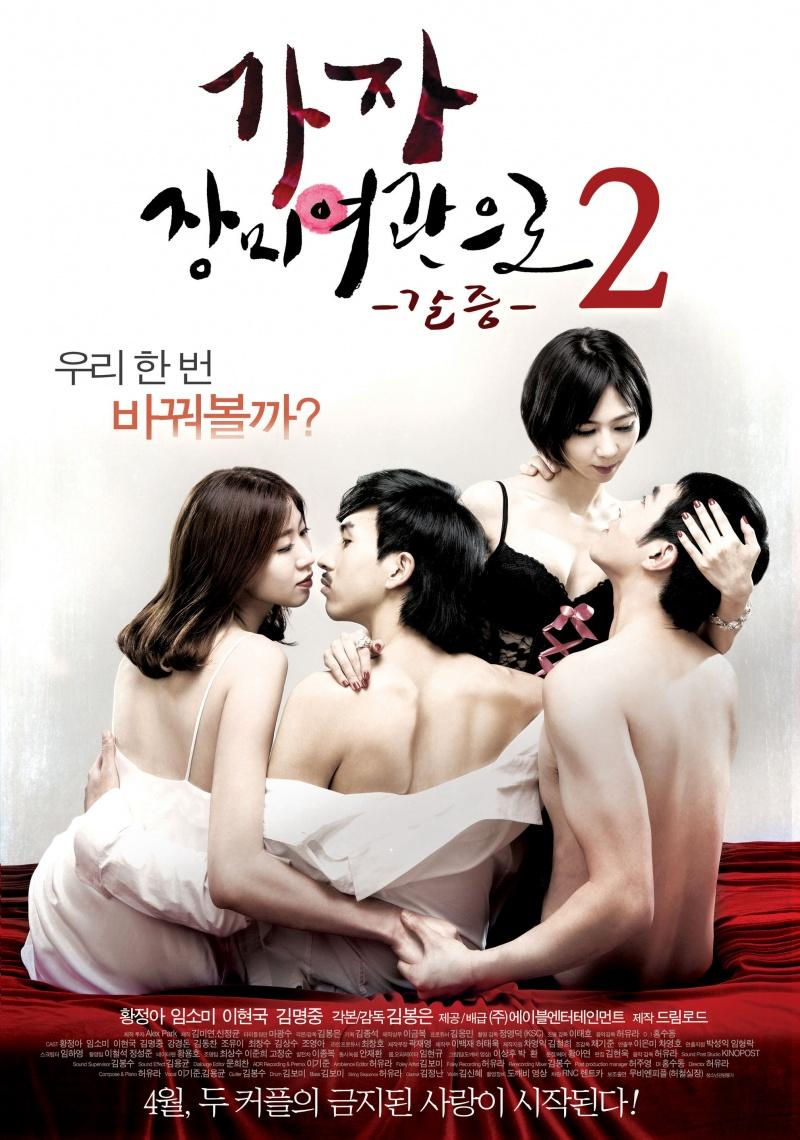 smotret-koreyskie-seks-filmi
