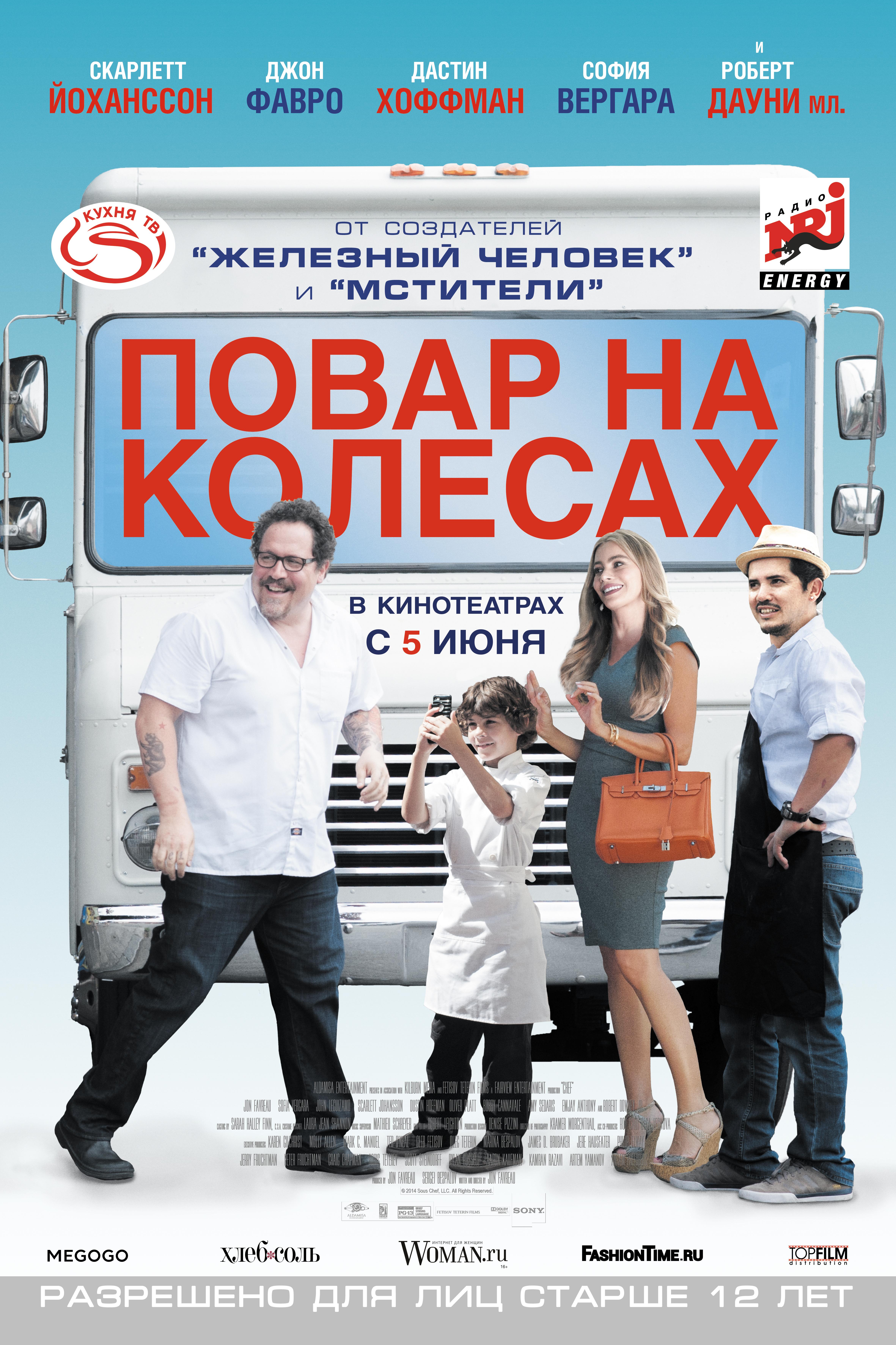 Постер повар на колесах