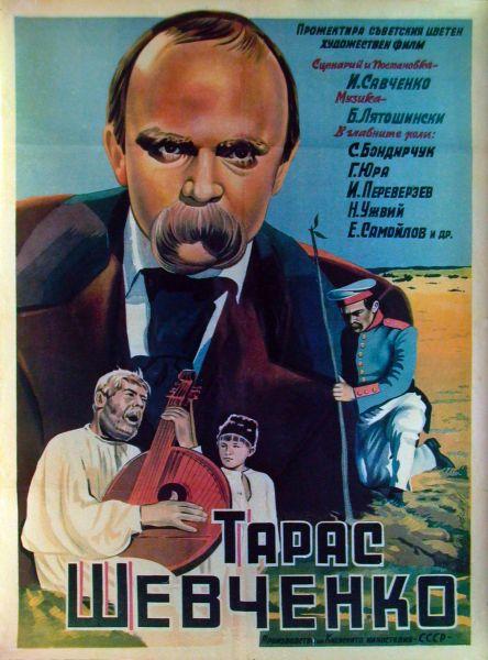 «Фильм Тарас Шевченко» — 2008