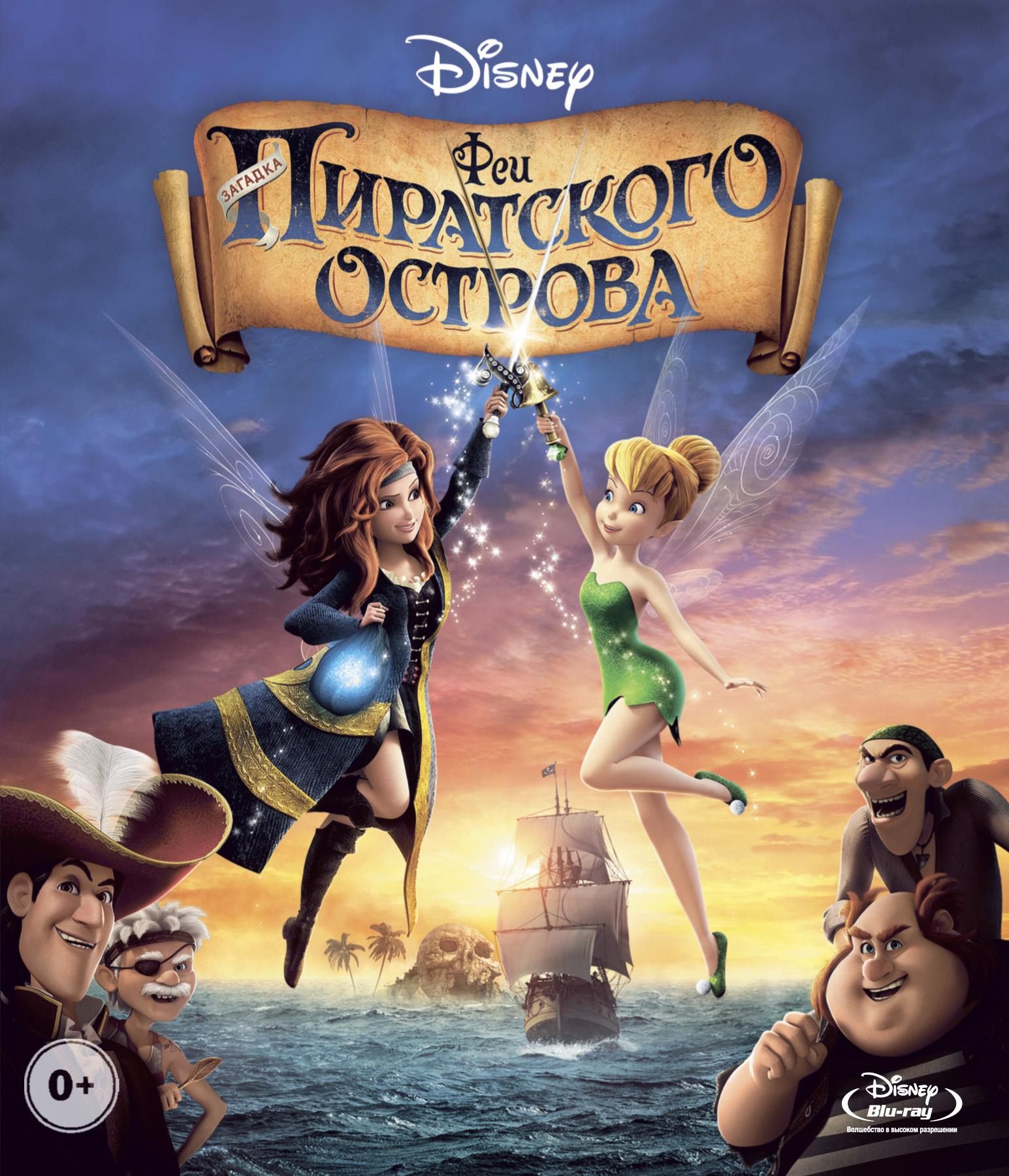 феи загадка пиратского острова постер соединить