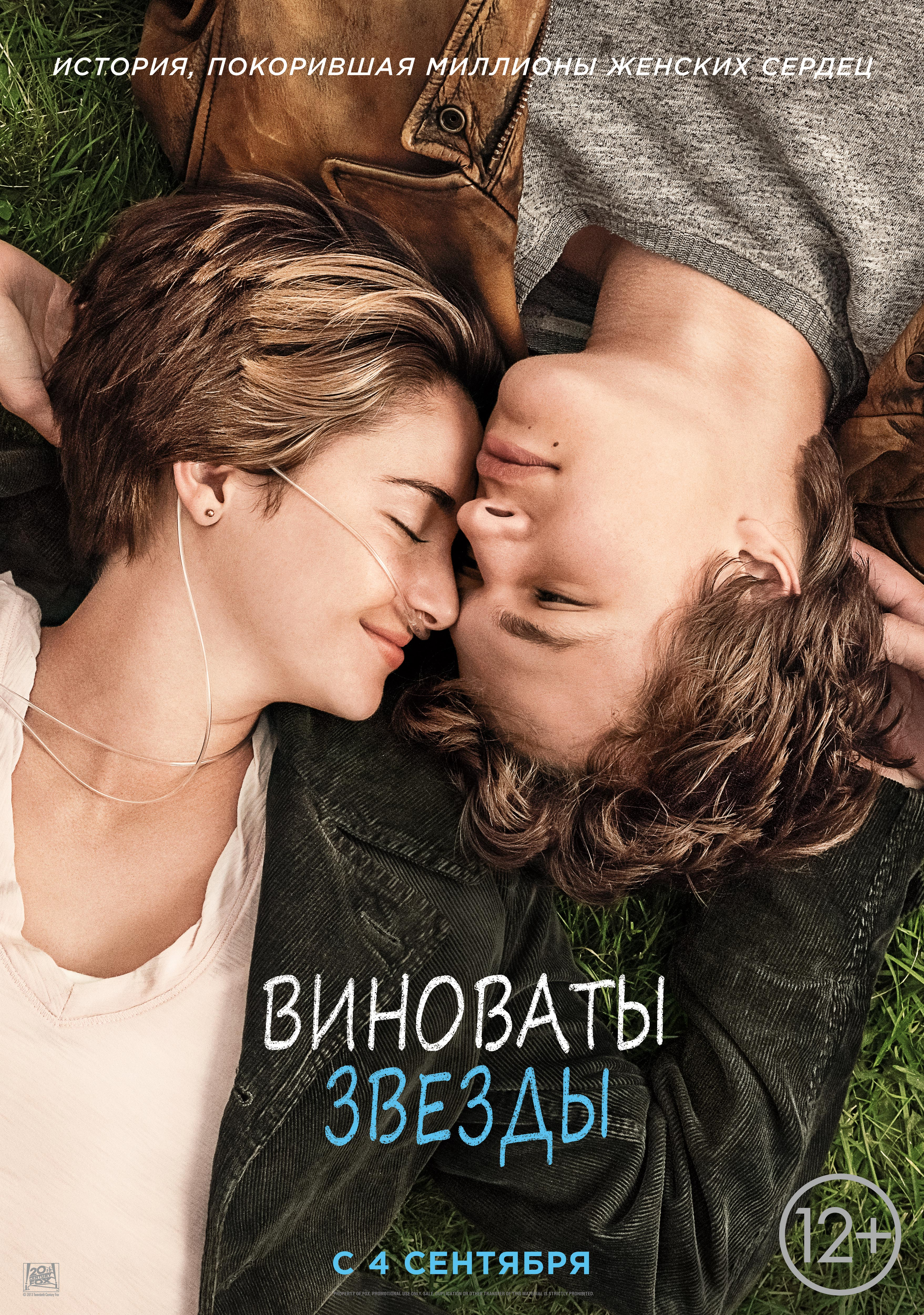 https://st.kp.yandex.net/im/poster/2/4/7/kinopoisk.ru-The-Fault-in-Our-Stars-2470978--o--.jpg