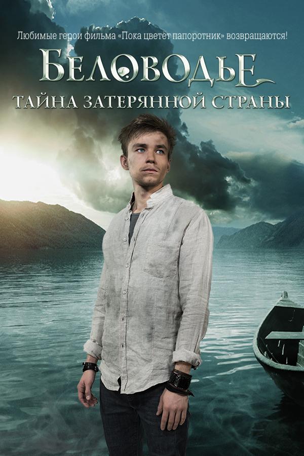 st.kp.yandex.net/im/poster/2/4/9/kinopoisk.ru-Belovode-Tayna-zateryannoy-strani-2495111.jpg