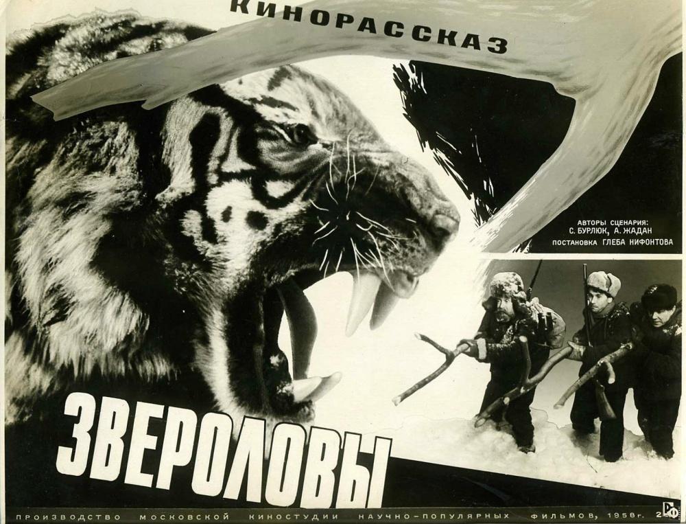звероловы 1959 скачать торрент - фото 7