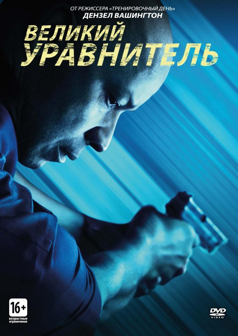 замены великий уравнитель русский рэп в фильме откорректировали Миндальные
