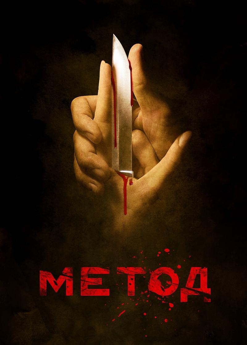 Сериал Метод (Россия 2015) смотреть онлайн
