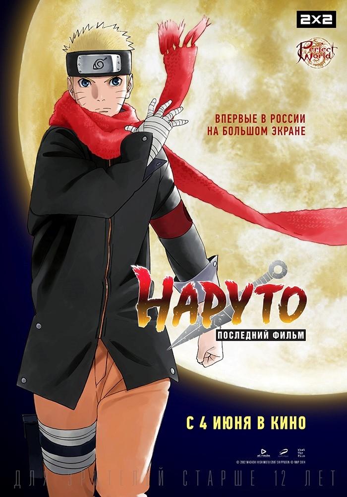 Free download boruto naruto the movie torrent (hd, mp4, avi, mkv).