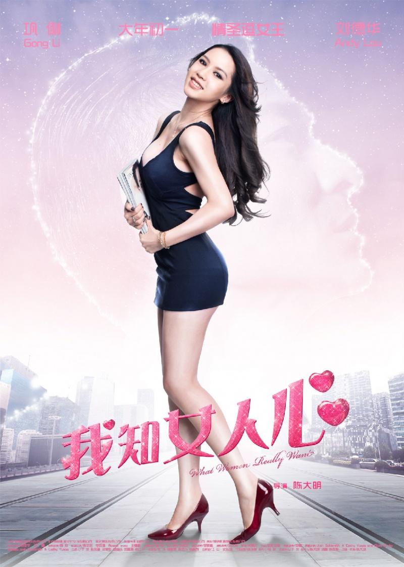 Чего хотят женщины (2011) title=
