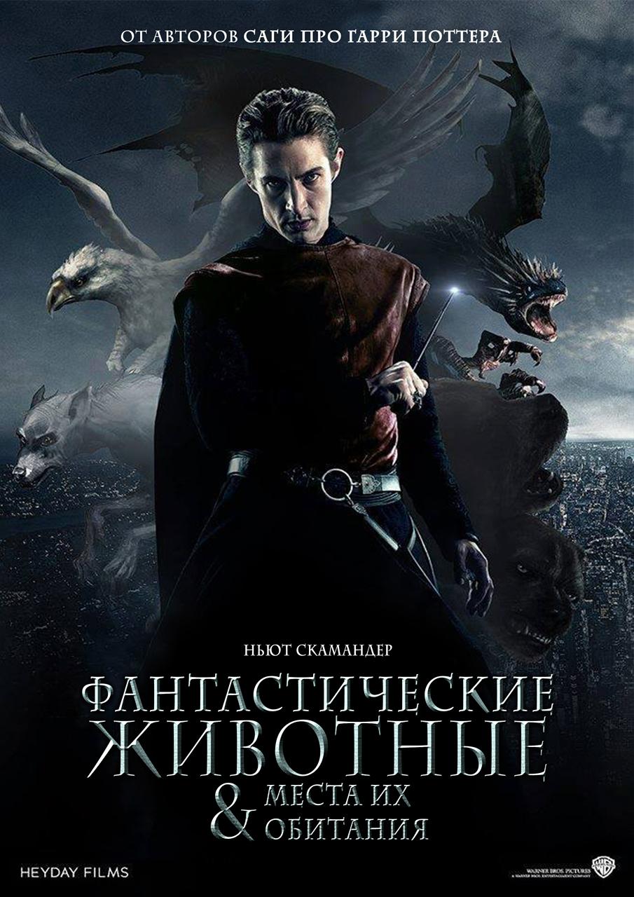 Фантастические твари: Преступления Грин-де-Вальда / Fantastic Beasts: The Crimes of Grindelwald (2018) смотреть онлайн бесплатно в хорошем качестве
