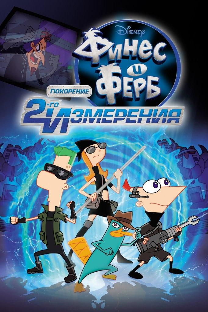 Финес и Ферб: Покорение второго измерения (2011)