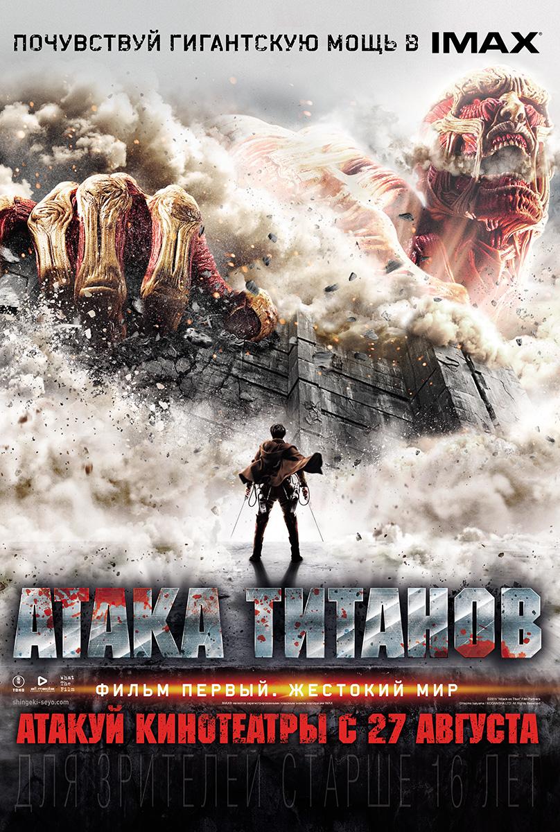 «Атака Титанов Серии» / 2016