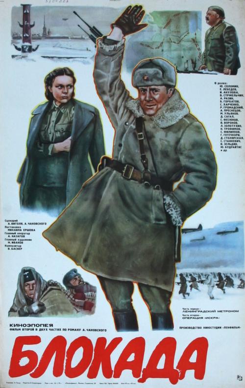 Кадры из фильма фильм ленинград ютуб
