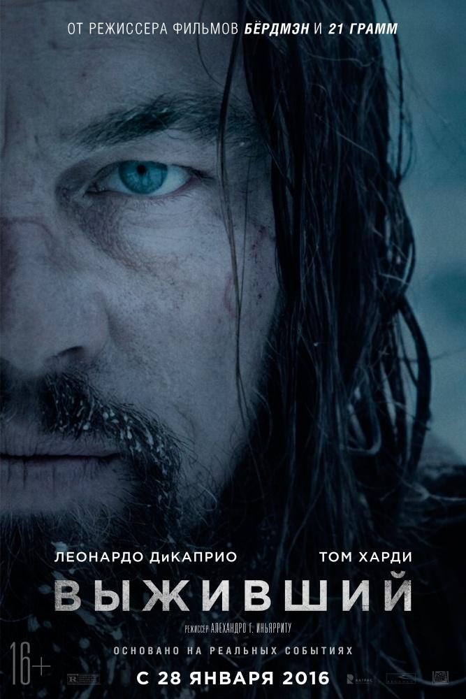 выживший постер на русском эпизодические роли
