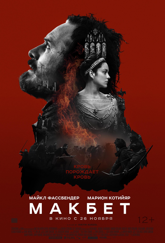 Постер афиша кино