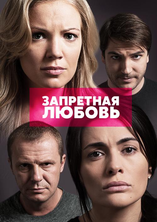 Сериал Запретная любовь (Россия 2015) смотреть онлайн
