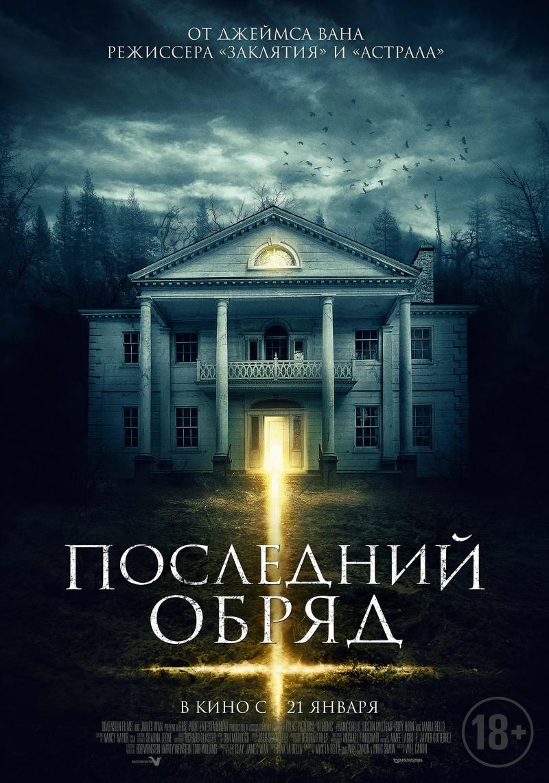 Последний обряд / Дом страха