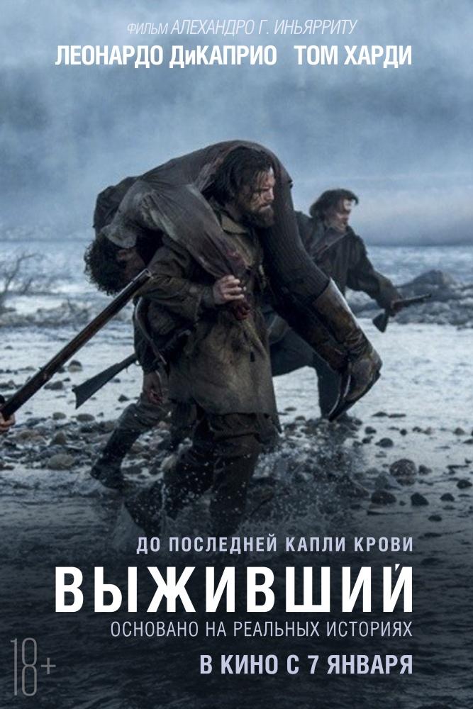 выживший постер на русском поскольку
