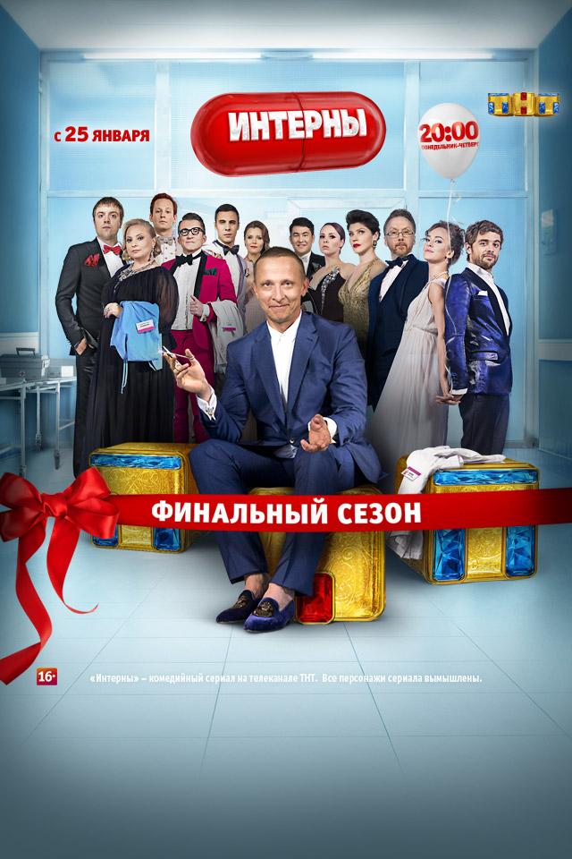 Сериал Интерны (новый сезон 2016) смотреть онлайн