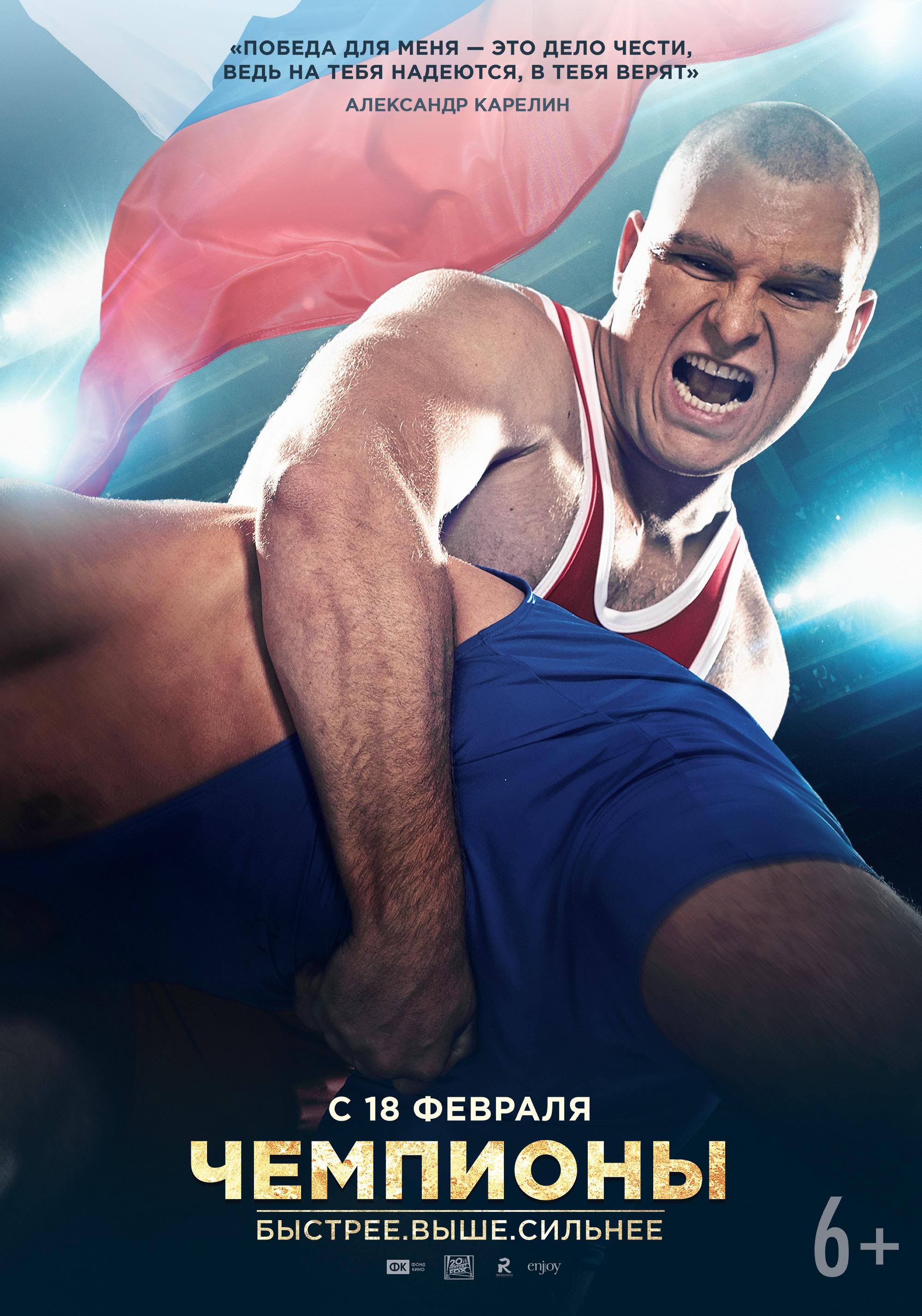 Фильмы о спорте постеры