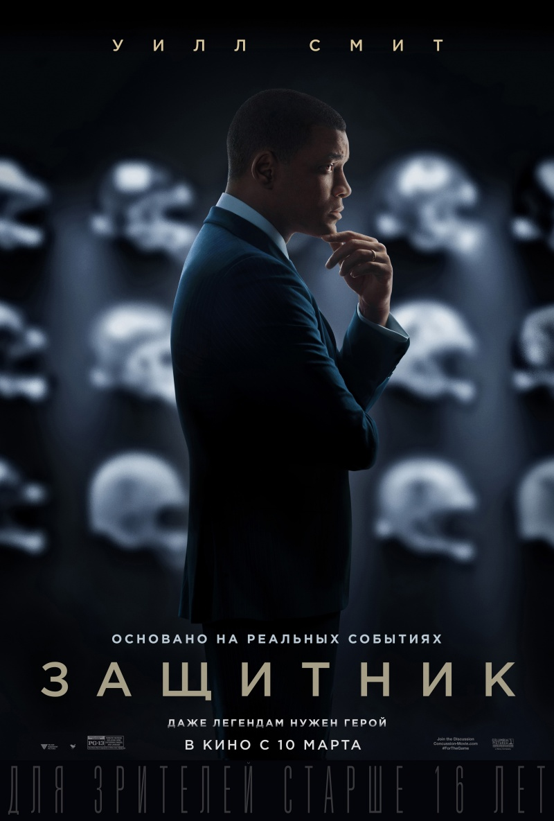 Защитник / 2015 [HD 720]