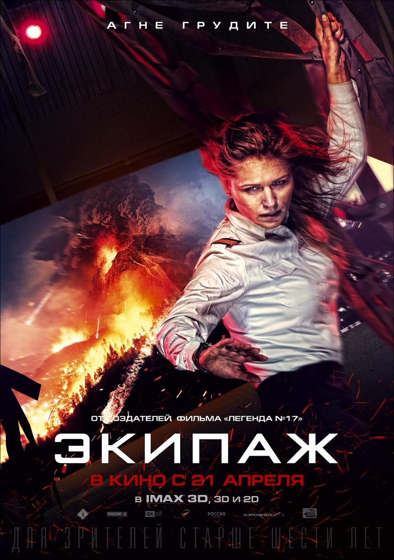 Экипаж 2016  КиноПоиск
